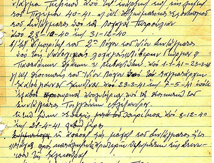 ΔΗΜΗΤΡΟΚΑΛΛΗΣ ΓΕΩΡΓΙΟΣ έγγραφα