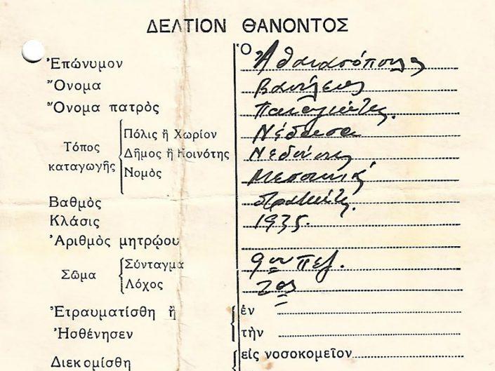 ΑΘΑΝΑΣΟΠΟΥΛΟΣ ΒΑΣΙΛΕΙΟΣ έγγραφα