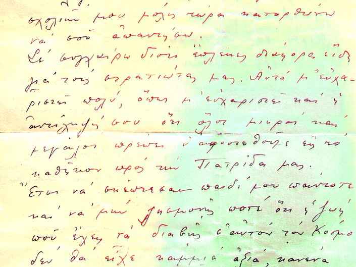 ΛΑΒΔΑΣ ΓΕΩΡΓΙΟΣ επιστολές