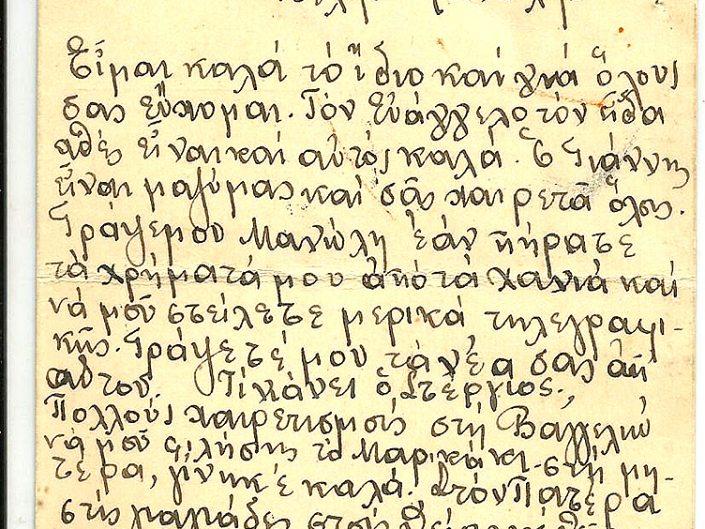 ΤΣΑΓΚΑΡΑΚΗΣ ΑΝΤΩΝΙΟΣ επιστολές