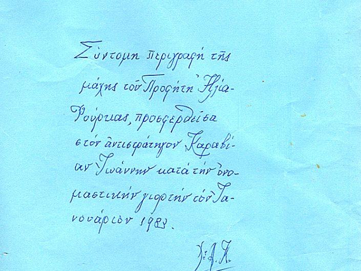 ΚΑΤΑΡΟΠΟΥΛΟΣ ΑΛΕΞΑΝΔΡΟΣ έγγραφα