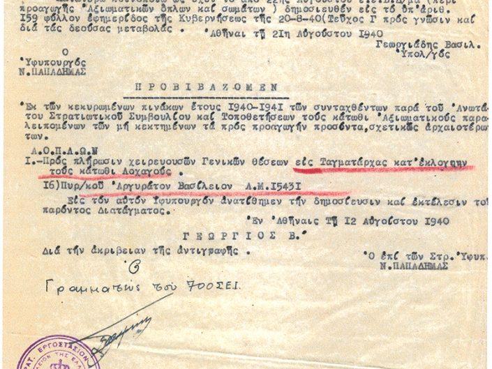 ΑΡΓΥΡΑΤΟΣ ΒΑΣΙΛΕΙΟΣ έγγραφα