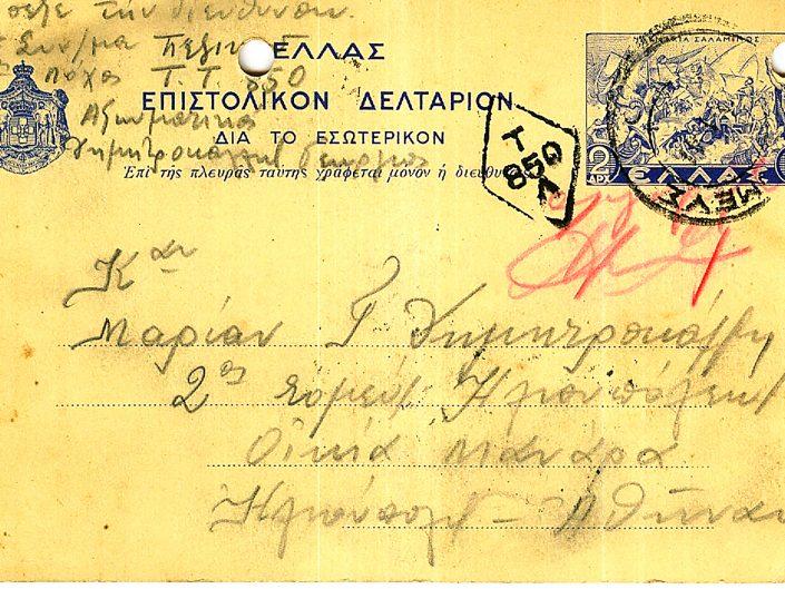 ΔΗΜΗΤΡΟΚΑΛΛΗΣ ΓΕΩΡΓΙΟΣ επιστολές